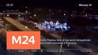 Мужчина открыл стрельбу в жилом доме в Казани - Москва 24
