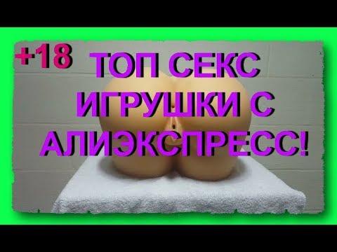 🔥18+ СЕКС ИГРУШКИ С АЛИЭКСПРЕСС! Секс игрушки для мужчин 2017 ТОП с AliExpress!