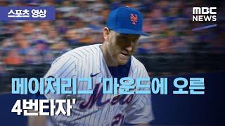 [스포츠 영상] 메이저리그 '마운드에 오른 4번…