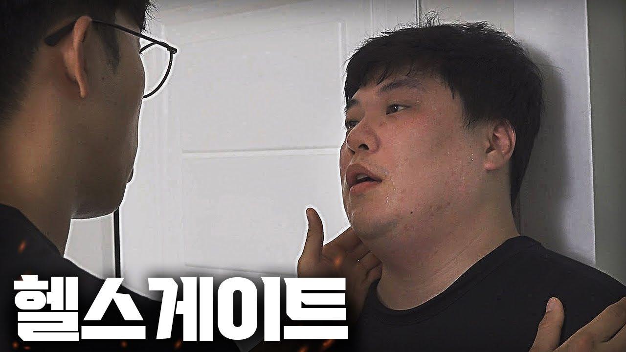 45일 극한의 다이어트 시작 | ep.2 특별멘토 박재범 등장