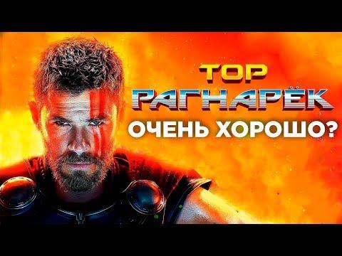ТОР 3 РАГНАРЁК трейлер на русском, смотреть ОФФИЦИАЛЬНЫЙ ТРЕЙЛЕРиз YouTube · Длительность: 1 мин36 с