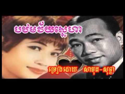730 - ស៊ិន ស៊ីសាមុត - Sin Sisamuth - Ros Sereysothea - Bakthorm Vey Sneha