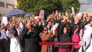 احتجاجات الأساتذة المتدربين تعود مجددا إلى الشوارع
