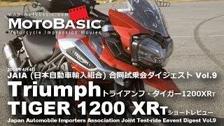 タイガー1200XRT (トライアンフ) バイク試乗ショートインプレ・レビュー・JAIA試乗会ダイジェスト Vol.9 Triumph TIGER 1200 XRT