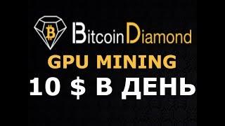 Bitcoindiamond (BCD) MINER. Доход 10$ в день!!!
