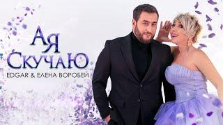 EDGAR и Елена Воробей - А я скучаю |  ПРЕМЬЕРА КЛИПА 2021