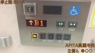 【ジングル導入】APITA高蔵寺店(サンマルシェ)のエレベーター