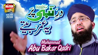 Abu Bakar Qadri - Dar e Nabi - New Naat 2018 - Heera Gold