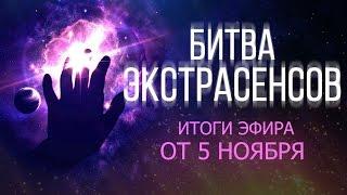 Битва экстрасенсов 17 сезон 10 серия 5 ноября (ИТОГИ)