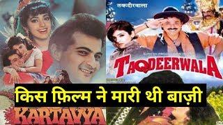 Shahrukh Khan Vs Govinda 1995, जानिए कोन बना था