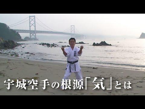 Kenji Ushiro: The Root of Ushiro Karate - Ki
