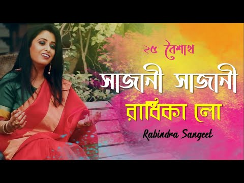 sajani-sajani-radhika-lo- -25-boishakh-song- -rabindra-sangeet- -atreyi-majumder- -bangla-song-2020
