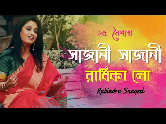 Sajani Sajani Radhika Lo | সজনী সজনী রাধিকা লো | Rabindra Sangeet | Atreyi | Bangla Song 2020