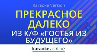 """Прекрасное далеко - Из кинофильма """"Гостья из будущего"""" (Karaoke version)"""