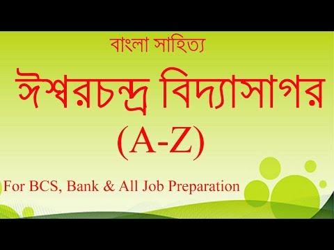 Ishwar Chandra Vidyasagar / ঈশ্বরচন্দ্র বিদ্যাসাগর / BCS Preparation / All Job Preparation BD