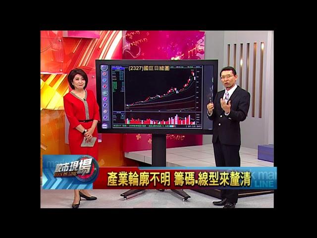 【股市現場-非凡商業台鄭明娟主持】20180517part.5(劉坤錫)
