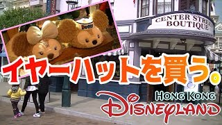 【☆香港限定☆】ºoºすかい、イヤーハットを買う♪~メインストリートUSAをぶらぶら!~ºoºそうだ、香港ディズニーランドへ行こう!/HKDL/センター・ストリート・ブティック