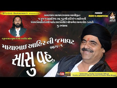 Mayabhai Aahir 1 | CHHALADA Live સાસુ વહુ | Full HD Video | Produce By STUDIO SARASWATI - JUNAGADH