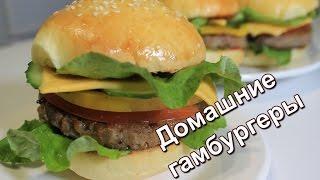Гамбургеры по-домашнему. Простой рецепт гамбургеров. (Hamburgers at home.)