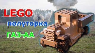LEGO самоделка ГАЗ-АА(полуторка)