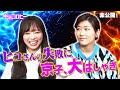 【未公開】ヒコさんの失敗に京子、大はしゃぎ の動画、YouTube動画。