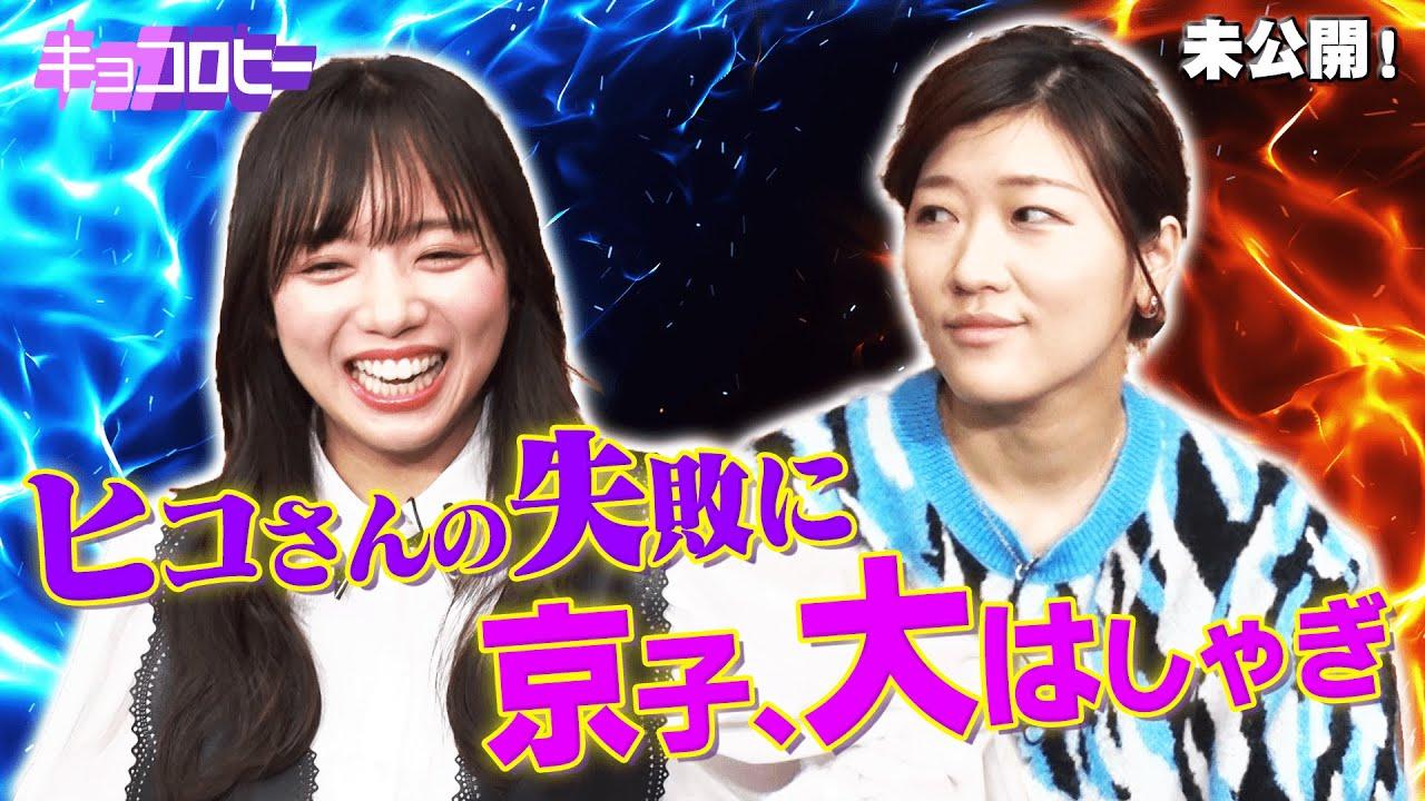 【未公開】ヒコさんの失敗に京子、大はしゃぎ
