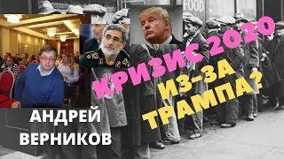 Инвестиции куда Вложить Деньги в 2020. Андрей Верников - Кризис 2020 Из-за Трампа?