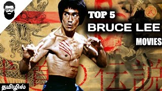 Top 5 Bruce Lee Movies in Tamil / Best Bruce Lee Movies in Tamil dubbed / BroTalk Hollywood