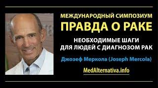Необходимые шаги для людей с диагнозом рак (Джозеф Меркола)