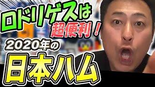 今回は、岩本勉さんに今年の日ハム采配を考えていただきました   今年の開幕もやっと決まり、どのようなメンバーで来るのか見所ですね!!!...