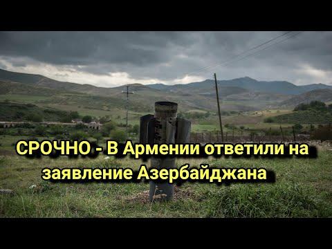 В Армении ответили на заявление Азербайджана об отсутствии пленных (15.03.2021)
