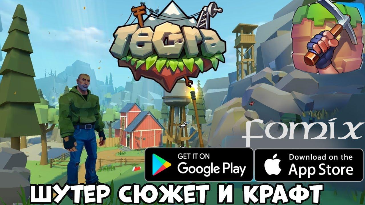 Шутер! Сюжет и Крафт! Tegra: Crafting and Building - первый взгляд, обзор  (Android Ios)