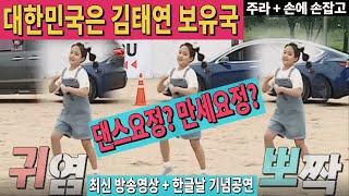 대한민국은 김태연 보유…