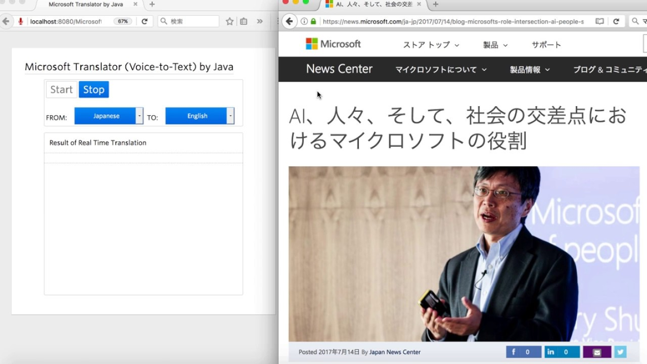 Microsoft Translator (Voice to Text) Demo by Java Application