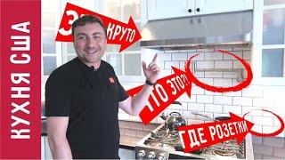 УДИВИТЕЛЬНАЯ КУХНЯ!!! Дизайн кухни в США. Обзор белой кухни из Икеа в Америке. Рум Тур по кухне 120.