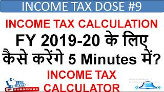 CALCULATE INCOME TAX FY 2019-20,FREE INCOME TAX CALCULATOR,INCOME TAX AY 2020-21,Free Tax CALCULATOR