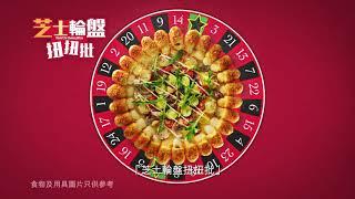 Pizza Hut 2020 Roulette Cheesy Bite...