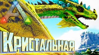 Кристальная ВИВЕРНА - ARK Survival Pugnacia Dinos мод #3
