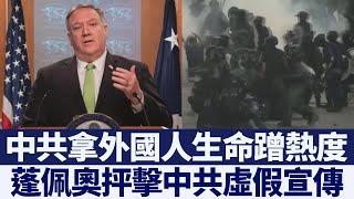 蓬佩奧抨擊中共:利用美抗議虛假宣傳|新唐人亞太電視|20200609