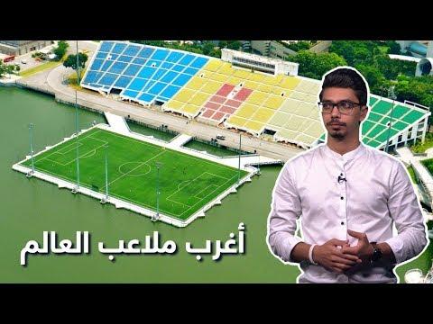 ملعب على سطح الماء.. اغرب ملاعب كرة القدم في العالم  - 18:56-2019 / 9 / 16