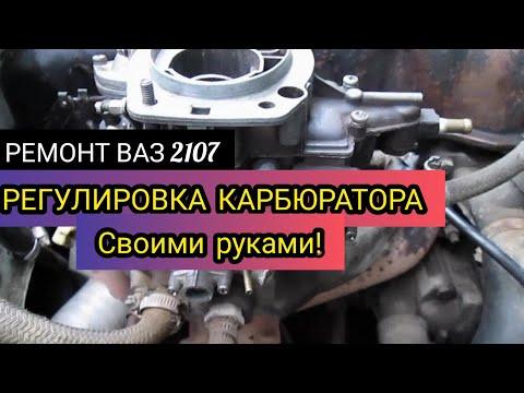 САМОСТОЯТЕЛЬНАЯ РЕГУЛИРОВКА КАРБЮРАТОРА ВАЗ 2107 Ремонт Своими руками!