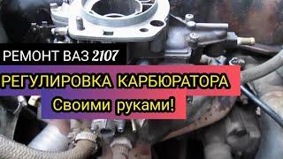 видео Карбюратор ВАЗ-2105 - регулировкасвоими руками + Видео
