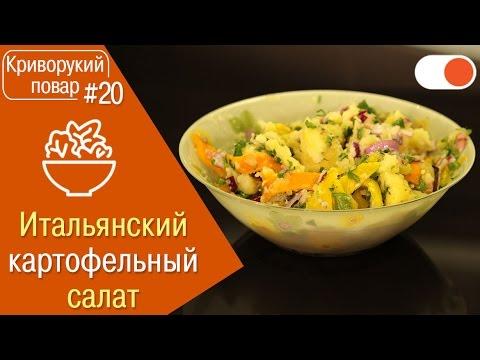 Быстрый рецепт Готовим Итальянский картофельный салат - Криворукий повар 22