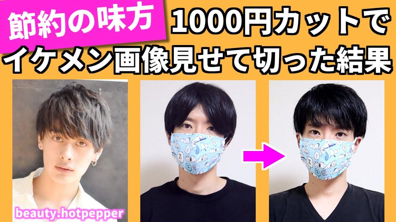 カット 円 近く 1000 の