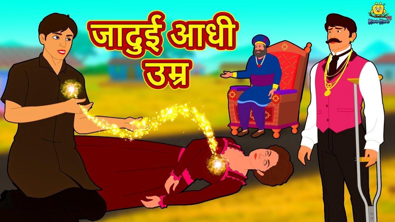 Download जादुई आधी उम्र   Stories in Hindi   Moral Stories   Bedtime Stories   Hindi Kahaniya   Koo Koo TV