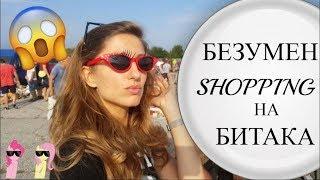 Shopping На Битака/Ася Енева/Bitaka/Asya Eneva