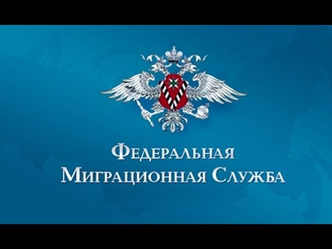 Код Подразделения Уфмс России Справочник