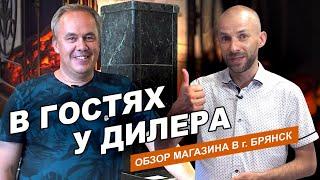 Где купить чугунную печь от Техно Лит в Брянске? II Обзор магазина каминов и печей для Русской бани.