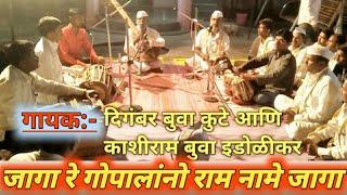 जागा रे गोपालांनो राम नामे जागा|#Marathi_Bhajan|Digambar Buwa kute|Kashiram Buwa Edolikar