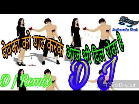 DJ remix song - bebfa ko yad karke Aaj bhe dil rota hai thumbnail